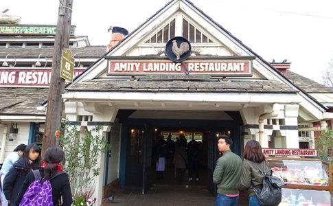 アミティ・ランディング・レストラン