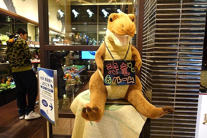 恐竜ルーム