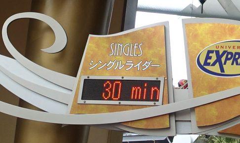 USJのシングルライダー