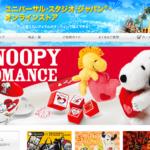 USJ公式通販サイト「ユニバーサル・スタジオ・ジャパン オンラインストア」