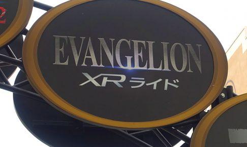 エヴァンゲリオンXRライド