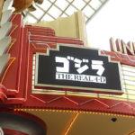 ゴジラ ザ・リアル 4-D