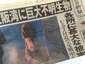 ゴジラの号外新聞