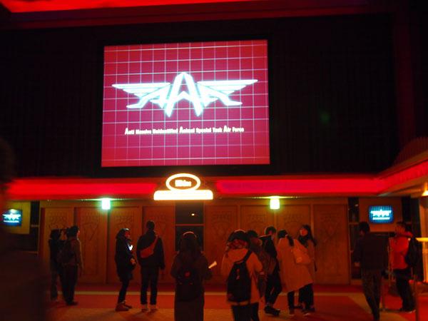 ゴジラ・ザ・リアル4-Dの前室