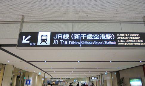 北海道からUSJへの行き方
