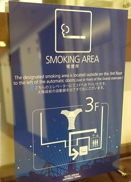 喫煙所の場所