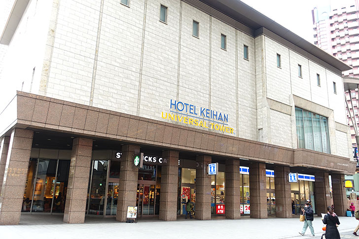 ホテル京阪ユニバーサルタワー
