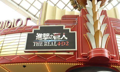 進撃の巨人・ザ・リアル 4-D:2