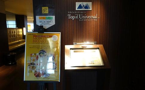 ホテル京阪ユニバーサルタワーの朝食バイキングは最上階スカイレストランで