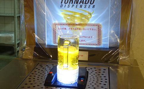 トルネードビールサーバー