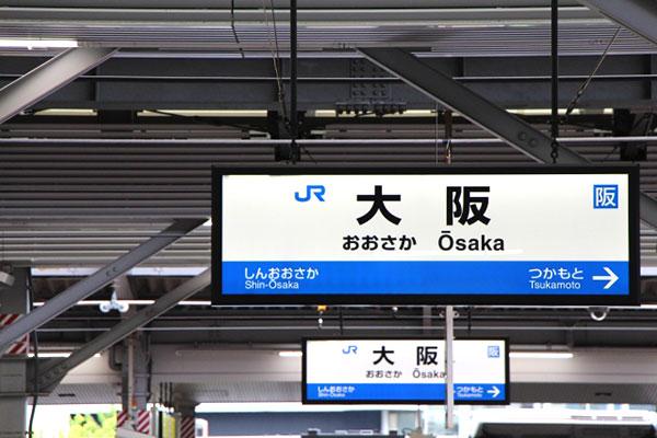 JR大阪駅からUSJまでのアクセス