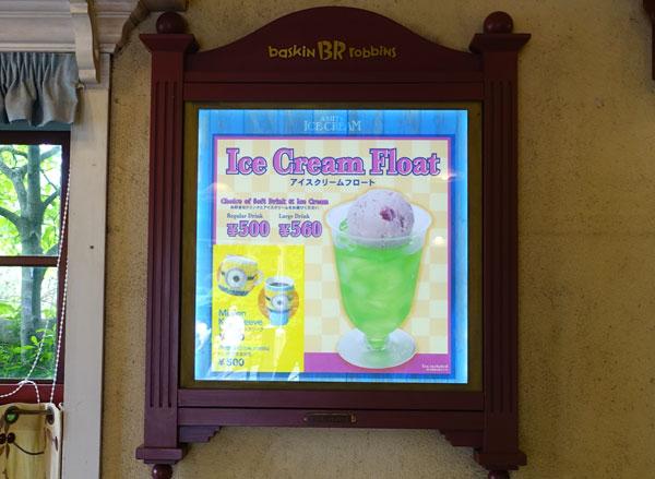 アイスクリームフロート