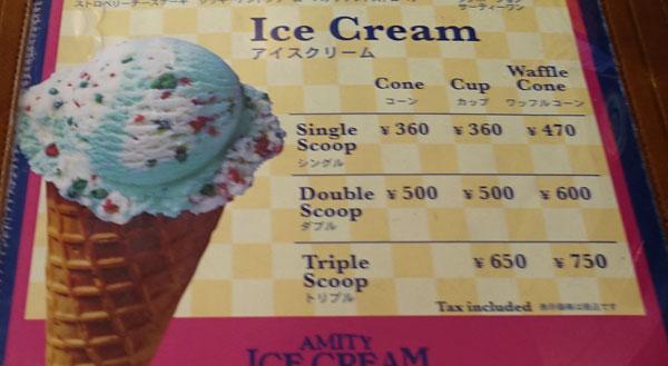 アイスの値段