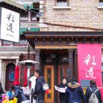USJで日本食・和食を食べるならSAIDO(彩道)