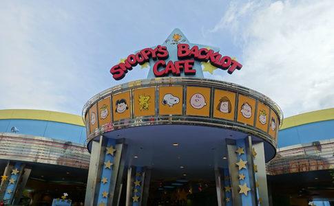 USJの子ども向けレストラン「スヌーピーバックロットカフェ」で家族で楽しくランチしよう!