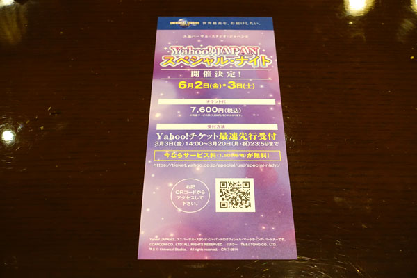6月2日と3日の「Yahoo!Japanスペシャルナイト」