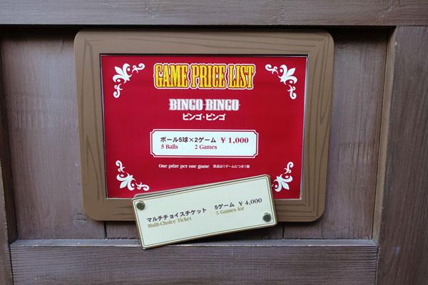 バート&アーニーのプロップショップゲームプレイス「ビンゴ・ビンゴ」の料金