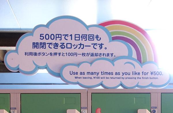 出し入れ自由なコインロッカーの利用料金は400円