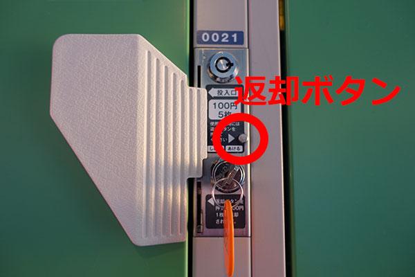 出し入れ自由形コインロッカーの返却ボタン