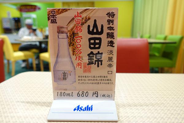 日本酒は別料金
