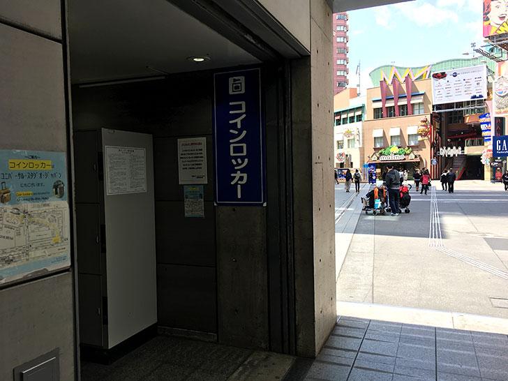 ユニバーサルシティ駅のコインロッカー左側