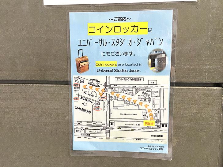 コインロッカーはユニバーサル・スタジオ・ジャパンにもあります