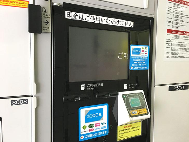 交通系ICカードで支払うコインロッカー