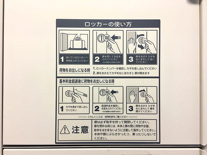 ロッカーの使い方