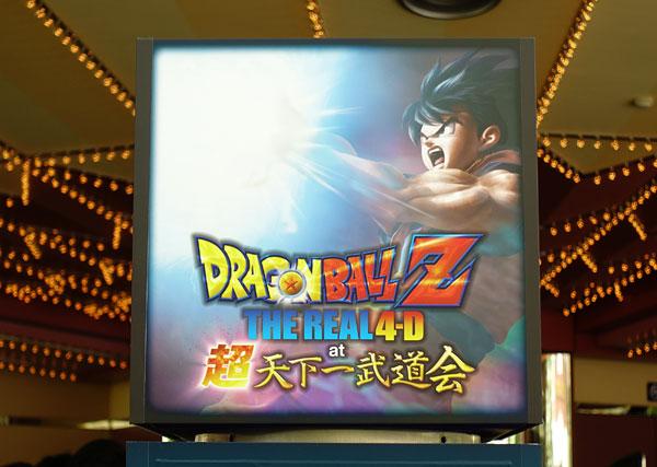 ドラゴンボール超天下一武道会