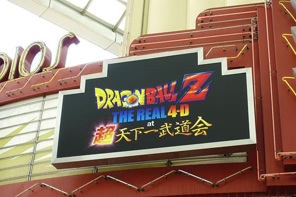 ドラゴンボールZザリアル4-Dの場所