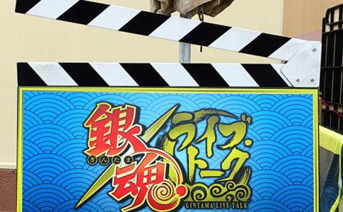 USJ「銀魂ライブトーク」