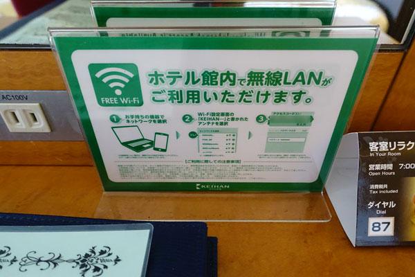 無線LANも完備
