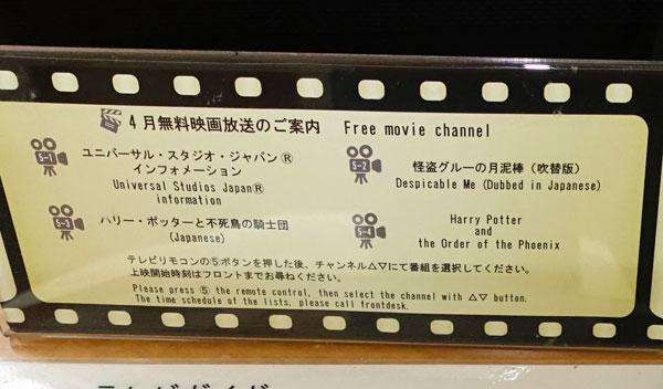 無料視聴可能な映画