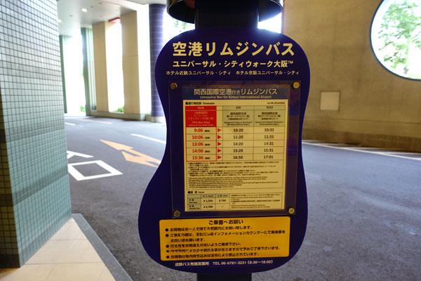 関西空港へのリムジンバスののりば