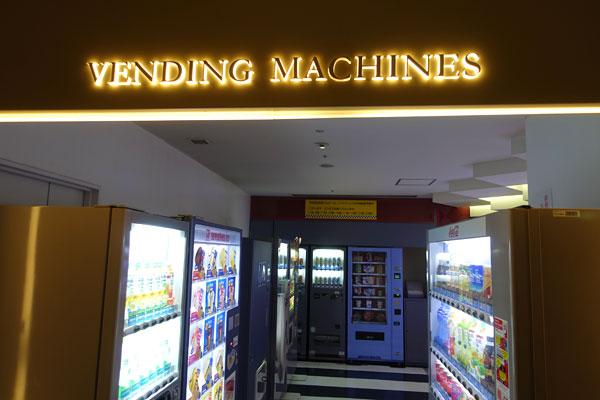 ホテル近鉄ユバーサルシティの自動販売機コーナー