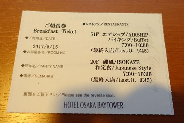 ホテル大阪ベイタワーの朝食券