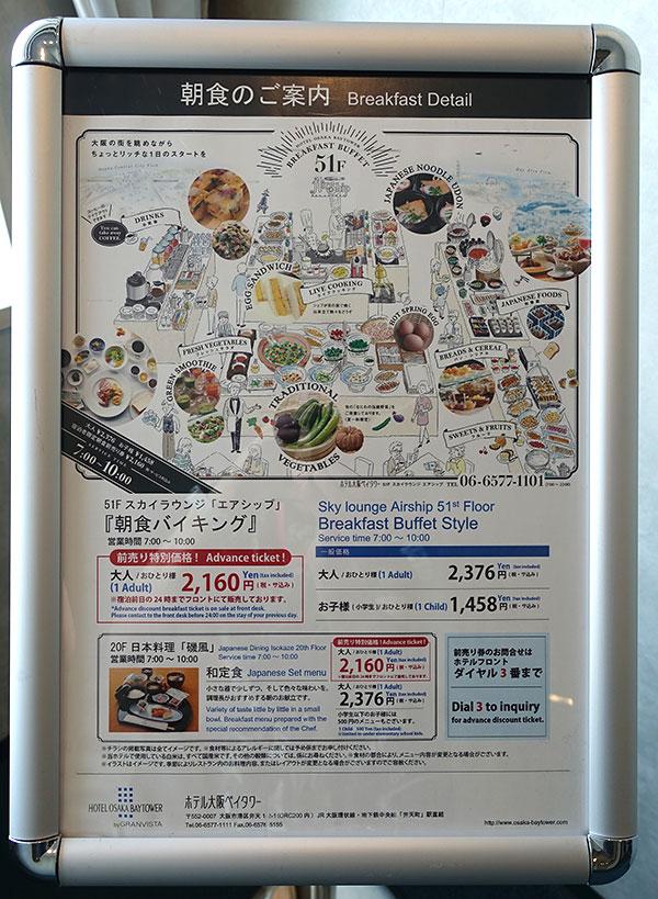 ホテル大阪ベイタワーの朝食バイキングの料金や営業時間