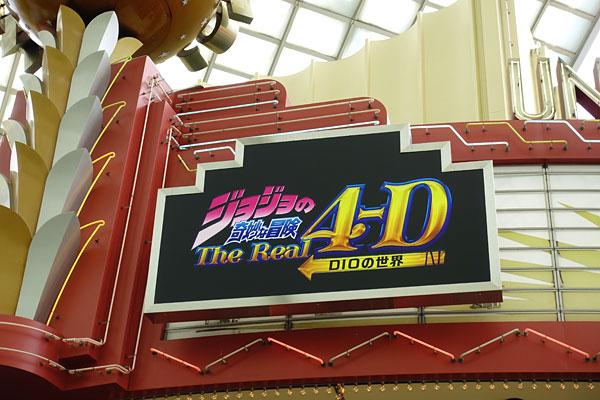 USJ「ジョジョの奇妙な冒険 ザリアル4-D」の場所