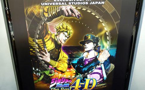 USJ「ジョジョの奇妙な冒険 ザリアル4-D」2017年開催日、時間、場所、みどころのまとめ