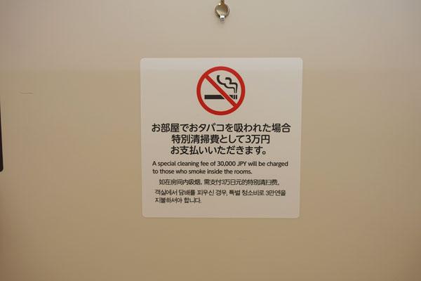 喫煙は禁止