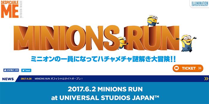 ミニオンズラン】2017年は大阪USJでついに開催