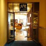 大戸屋ユニバーサルシティ店の朝食バイキング
