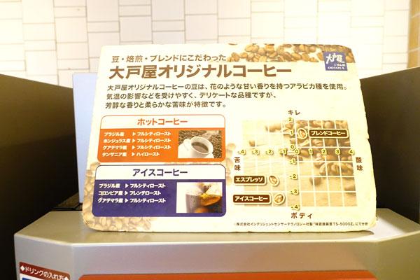 大戸屋オリジナルコーヒー