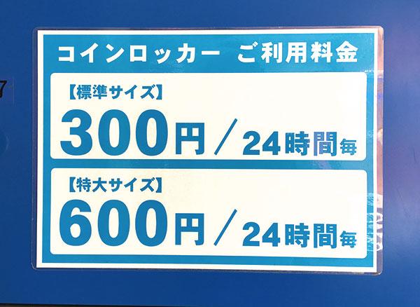 UCWコインロッカーの値段