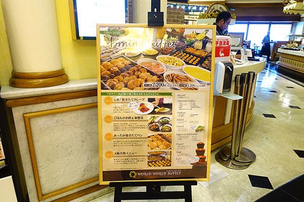 ホテル京阪ユニバーサルシティの朝食メニュー