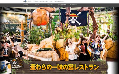 USJワンピースの海賊レストラン「麦わらの一味の宴レストラン」