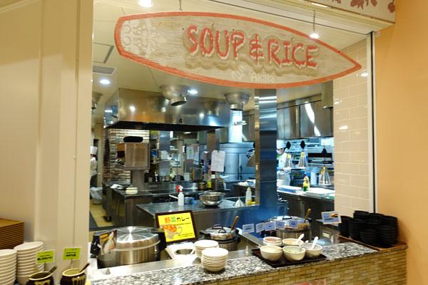 スープ&ライス