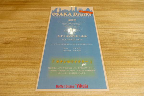 大阪ドリンク