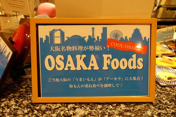 大阪フード