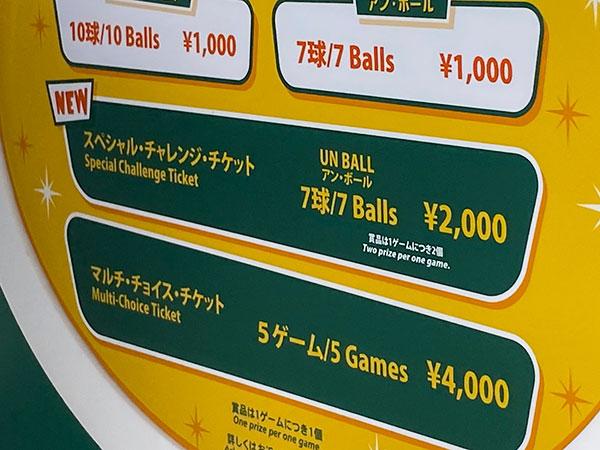 アンボールのスペシャルチャレンジチケット